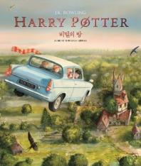 해리 포터와 비밀의 방(일러스트 에디션)