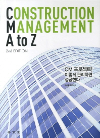 CONSTRUCTION MANAGEMENT A TO Z(2ND EDITION)