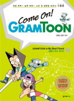 COME ON GRAMTOON(컴온 그램툰)