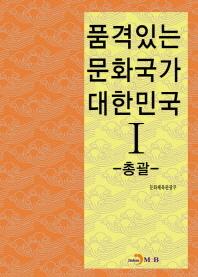 품격있는 문화국가 대한민국. 1: 총괄