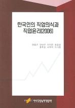 한국인의 직업의식과 직업윤리 2006