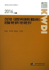 건강가정 다문화가족지원센터 통합서비스 운영을 위한 법적 기반 마련 연구(2016)