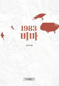 1983 버마