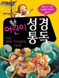 어린이 성경 통독
