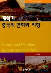 개혁기 중국의 변화와 지향