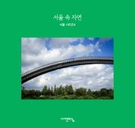 서울 속 자연