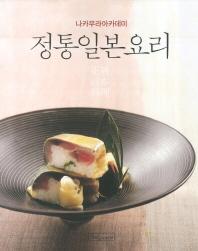정통일본요리