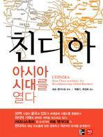 친디아: 아시아 시대를 열다