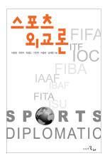 스포츠 외교론