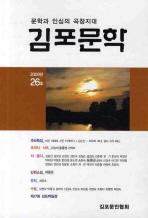 김포문학 26호(2009년)