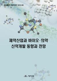 제약산업과 바이오 의약 신약개발 동향과 전망