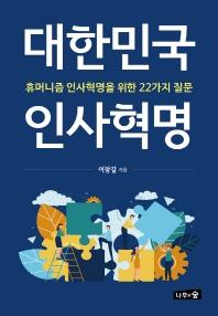 대한민국 인사혁명