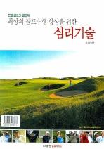 최상의 골프수행 향상을 위한 심리기술