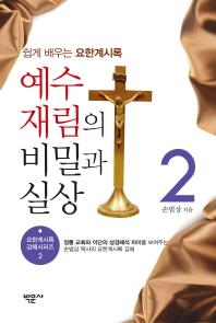 예수 재림의 비밀과 실상. 2