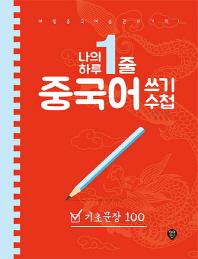 나의 하루 한줄 중국어 쓰기 수첩: 기초문장 100