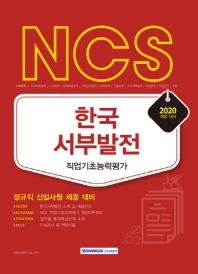 NCS 한국서부발전 직업기초능력평가(2020)