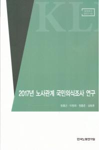 2017년 노사관계 국민의식조사 연구