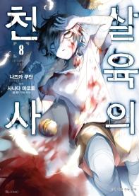 살육의 천사. 8(코믹)