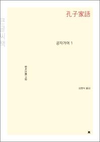 공자가어. 1(큰글씨책)