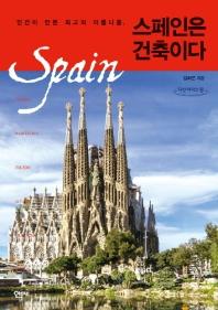 스페인은 건축이다(큰글자도서)
