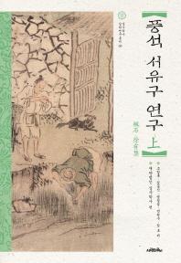 풍석 서유구 연구(상)