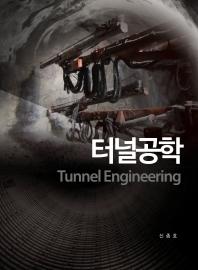 터널공학(Tunnel Engineering)