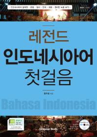 레전드 인도네시아어 첫걸음