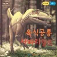 육식공룡 사파리월드(반짝이북)(퍼즐북)
