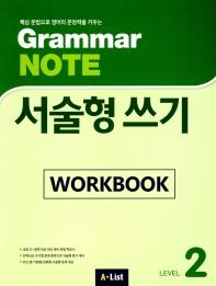 Grammar Note 서술형 쓰기 Level 2 Workbook