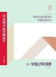 합격기준 박문각 부동산학개론 이영섭 필수서(공인중개사 1차)(2021)