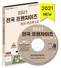 전국 프랜차이즈 본사 주소록(2021)(CD)