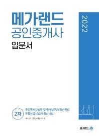 2022 메가랜드 공인중개사 2차 입문서