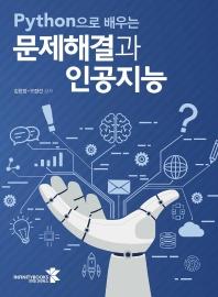 Python으로 배우는 문제해결과 인공지능