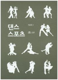댄스 스포츠