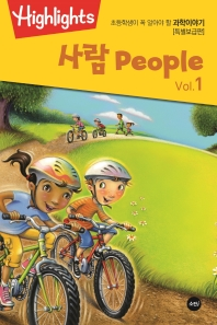 Highlights 초등학생이 꼭 알아야 할 과학이야기: 사람 Vol. 1(PeoPle) (특별보급판)