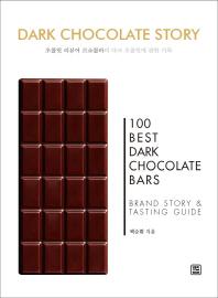 다크 초콜릿 스토리(Dark Chocolate Story)