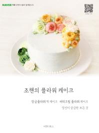 조핸의 플라워 케이크