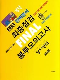 고등 영어영역 최종점검 Final 봉투모의고사 3회분(2020)(2021 수능대비)(봉투형)