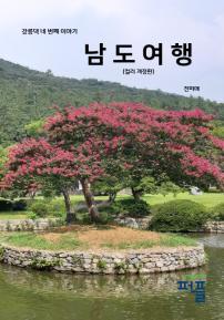 강릉댁 네 번째 이야기 남도여행(컬러 개정판)