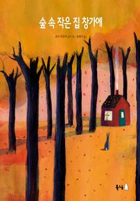 숲 속 작은 집 창가에
