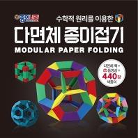 수학적 원리를 이용한 다면체 종이접기
