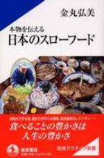 本物を傳える日本のスロ―フ―ド