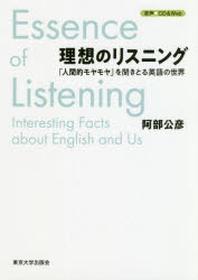 理想のリスニング 「人間的モヤモヤ」を聞きとる英語の世界