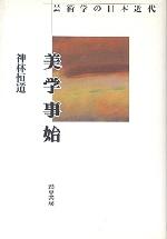 美學事始 藝術學の日本近代