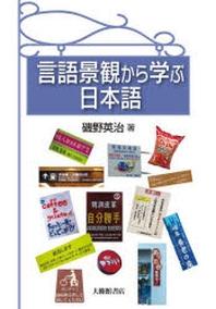 言語景觀から學ぶ日本語