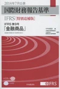 國際財務報告基準IFRS 2014特別追補版[2]