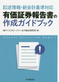 有價證券報告書の作成ガイドブック 記述情報.新會計基準對應