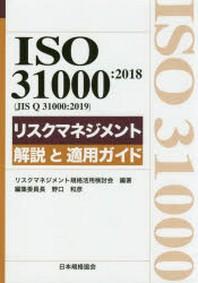 ISO 31000:2018(JIS Q 31000:2019)リスクマネジメント解說と適用ガイド
