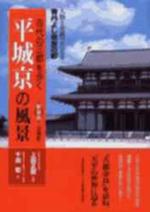 平城京の風景 人物と史跡でたどる靑丹よし奈良の都