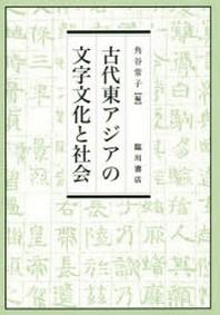古代東アジアの文字文化と社會
